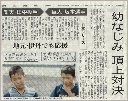 田中選手・坂本選手の字1
