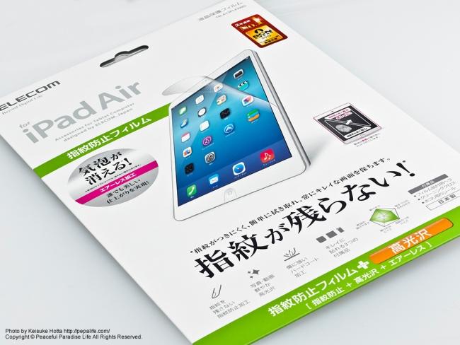 エレコム iPad Air 指紋防止フィルム