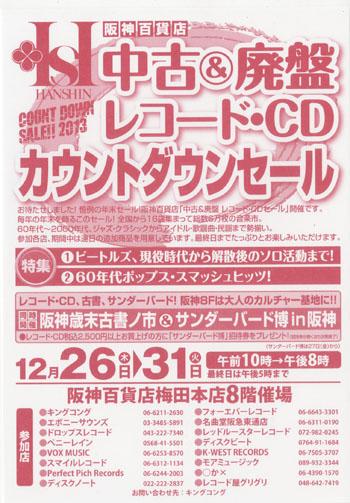 201312阪神百貨店
