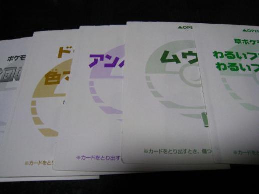 ポケモンカード(旧裏)