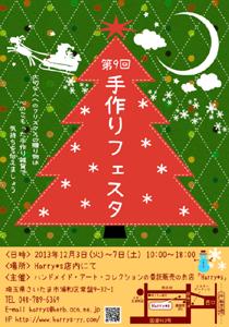 手作りフェスタ2013-1