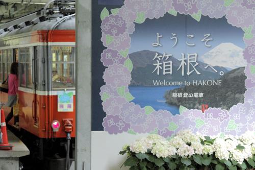 2013/6/29 箱根登山鉄道 箱根湯本
