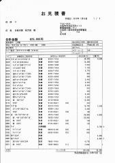 セレナ修理明細-1
