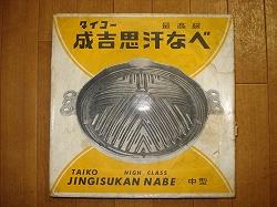 半世紀前の逸品?最高級ジンギスカン鍋