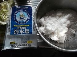 ①スリランカの海水塩