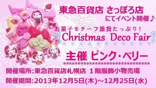 12月札幌店 告知用画像