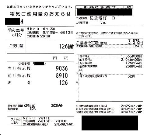 201306_buy.jpg
