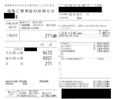 201308_buy.jpg