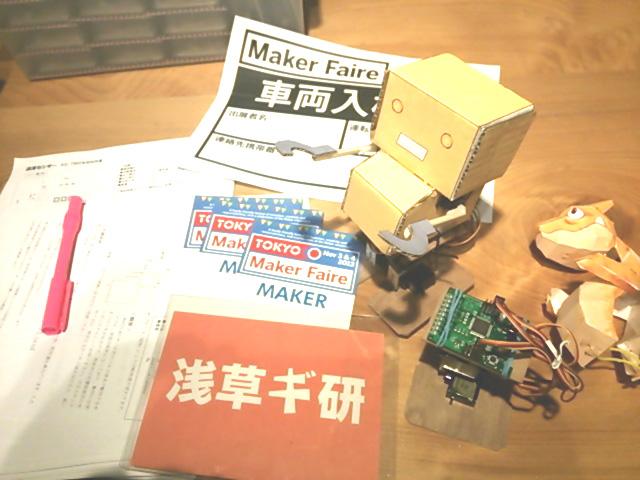 Maker Fair Tokyo 2013 準備