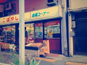 s-こばやし肉店
