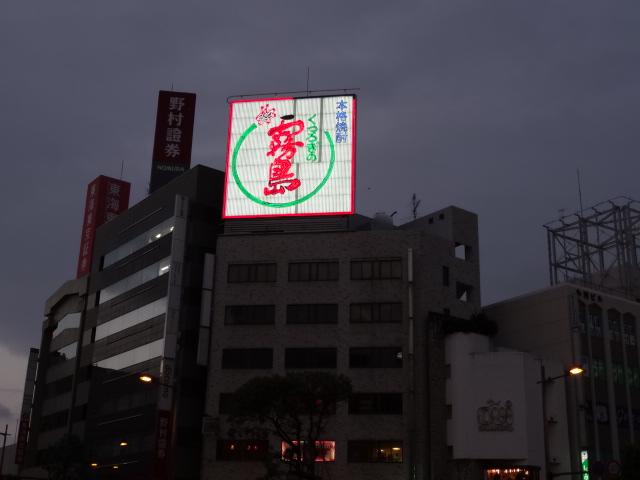 宮崎市 夜景 1