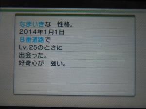 DSCN0607_convert_20140101225840.jpg