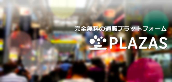 PLAZAS 完全無料のプラットフォーム