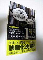 二流小説家 (179x250)