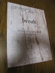 break表紙 (188x250)