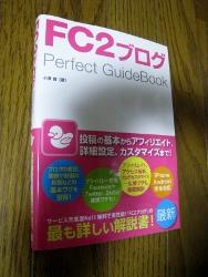 FC2ブログ本 (188x250)