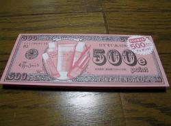 エテュセ 500off チケット (250x184)