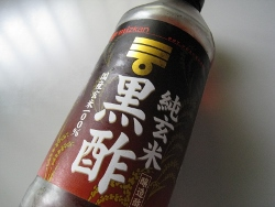 黒酢02 (250x188)