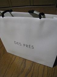 デプレ 袋