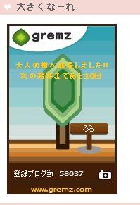 gremz3.jpg
