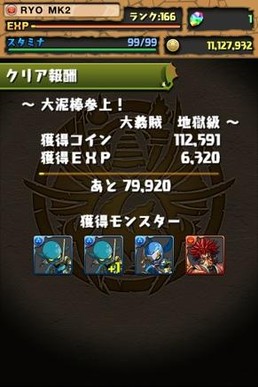 fc2blog_20130502224557620.jpg