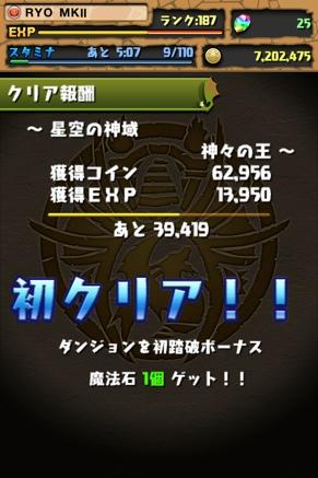 fc2blog_2013070518560420c.jpg