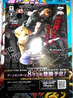 JOJOraDIOスペシャルイベントグッズ「ジョジョの奇妙な冒険 DXF THE RIVAL vs1 ~オールスターバトル DIO~」