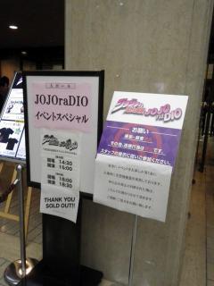 JOJOraDIOスペシャルイベント「立て札01」