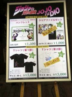 JOJOraDIOスペシャルイベント「立て札02」