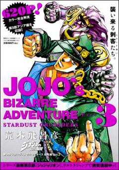 ジョジョの奇妙な冒険 第3部 スターダストクルセイダース[総集編Vol.2]