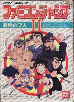 ファミコンジャンプⅡ 最強の7人