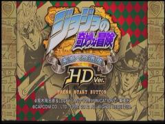 ジョジョの奇妙な冒険 未来への遺産HD Ver