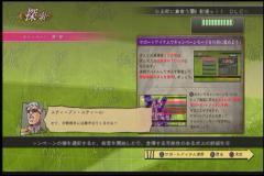 「キャンペーンモード」エネルギー回復術04