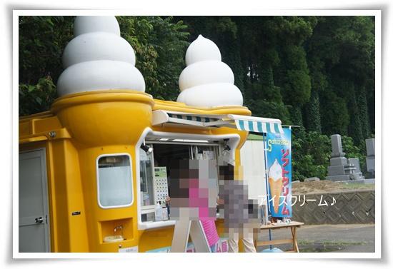 アイスクリーム♪♪DSC06549