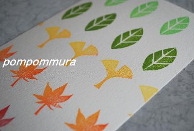 秋のポストカードその1