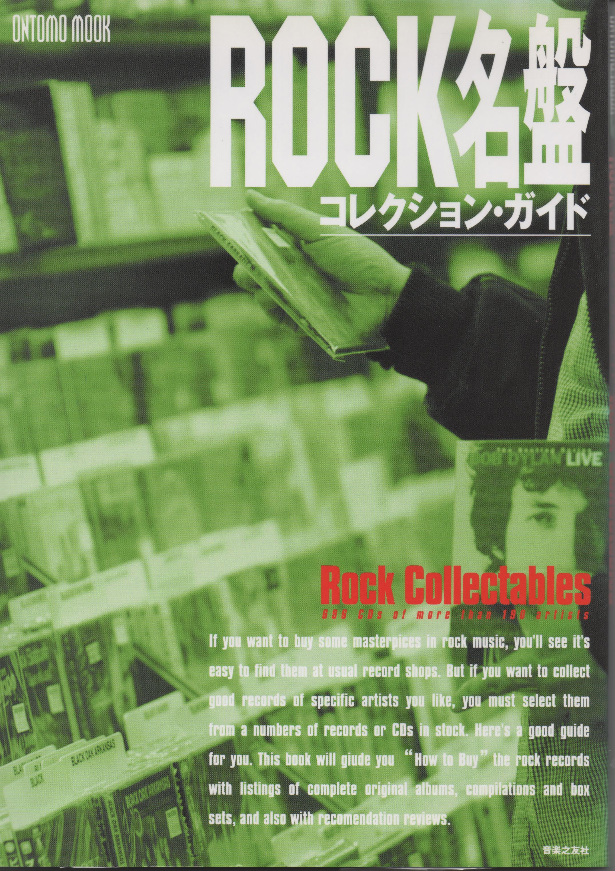 『ROCK名盤コレクション・ガイド』