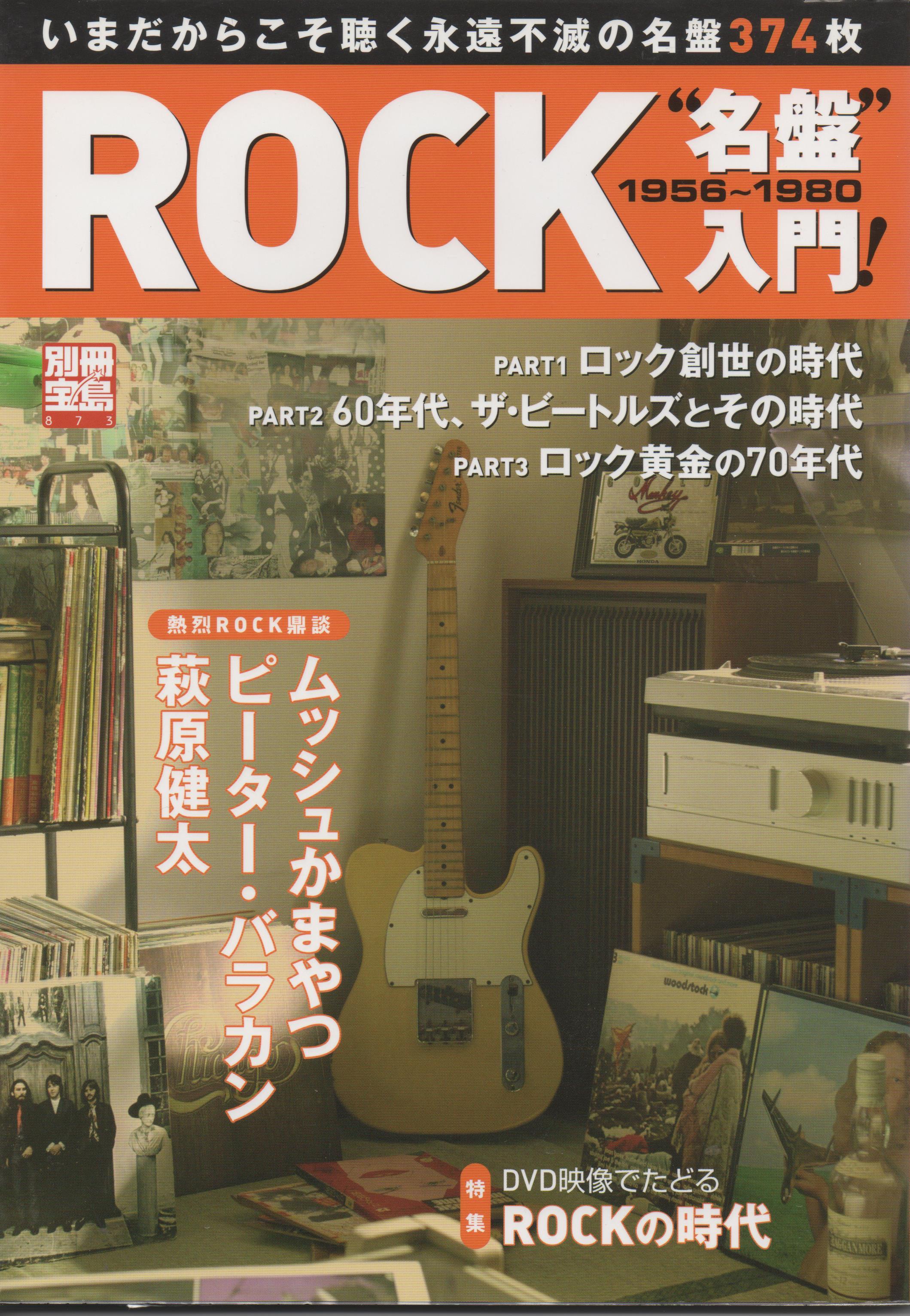 『ROCK'名盤'入門』