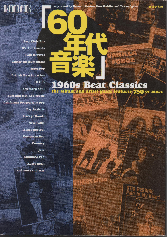 『60年代音楽』