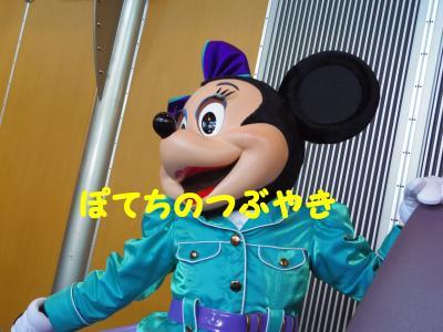 20130616 ミニー
