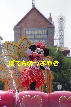 20130804 ミニー