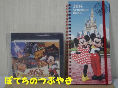 20130822 カレンダー