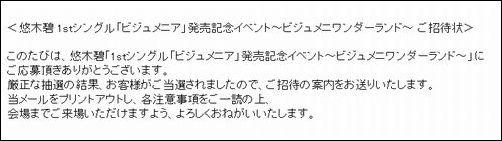 YUUKI-AOI_IVENT_2.jpg