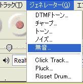 audacity無音挿入4