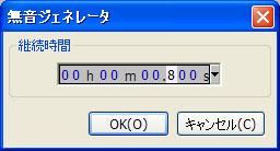 audacity無音挿入2