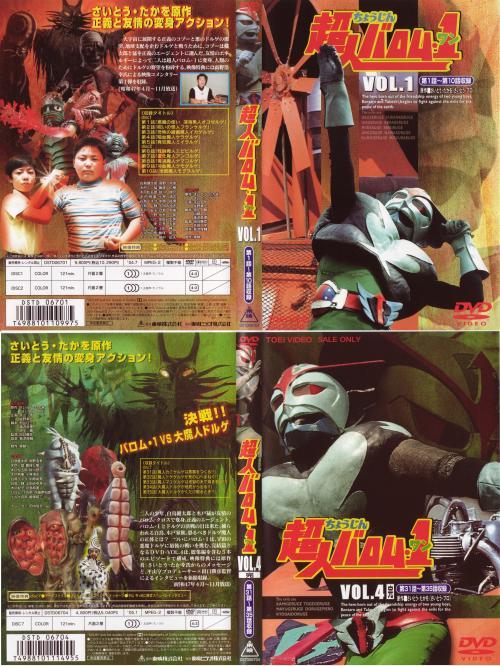 バロムワン・DVDケース