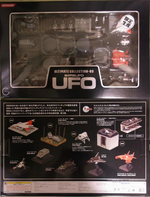 謎の円盤UFO・アルティメット