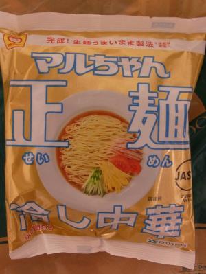正麺・冷し袋