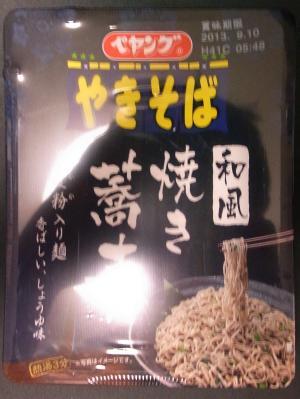 和風焼き蕎麦・パッケージ