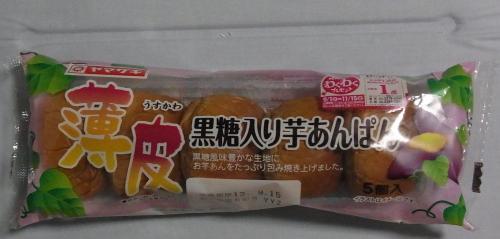 薄皮・黒糖芋あんぱん