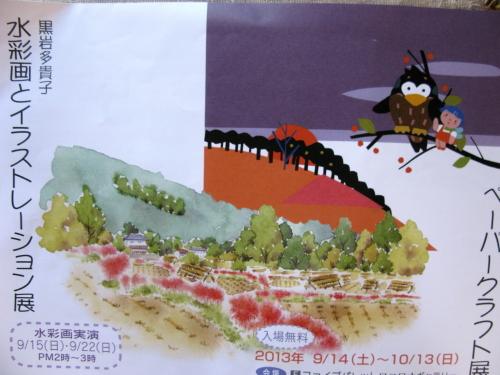 kuroiwa_201309251508.jpg